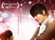 2PMのJun.Kが主題歌を歌う!韓国映画「マイ・リトル・ヒーロー」予告&主題歌公開!