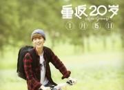 元EXO ルハン、映画「重返20岁」のスチールカットが公開!