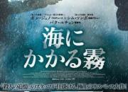 JYJ ユチョンの初出演映画「海にかかる霧」日本版ポスターが公開