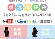 韓流ドラマメーカーSPO Entertainmentプレゼンツ『韓流座談会』YouTube生放送実施!