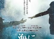パク・ユチョン主演『殺人の追憶』のスタッフが仕掛ける衝撃のサスペンス大作!『海にかかる霧』 10/7(水)ブルーレイ&DVDリリース!