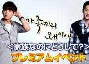 パク・ヒョンシク(ze, a)×ソ・ガンジュン出演「家族なのにどうして, 」, プレミアムイベント映像独占配信開始