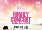 キム・スヒョン、2pm、wondergirlsらが出演、「lotte, family, concert, on, the, beach, 2015」ツアー受付開始