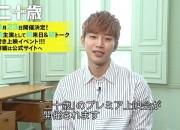 ジュノ(2PM)初主演映画, 二十歳, ジャパンプレミアム上映会、ジュノから映像コメント到着
