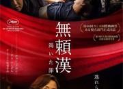刑事と情婦 逃れられない愛の行方・・・チョン・ドヨン、キム・ナムギル主演, 無頼漢 渇いた罪, 日本版ポスタービジュアル解禁