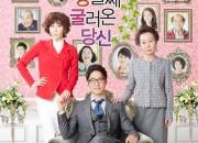 cnblue, カン・ミニョク出演, 最高視聴率45, 3%を記録したホームドラマ「棚ぼたのあなた」12月11日(金)より配信スタート