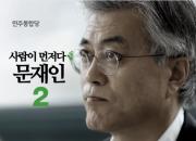 MBCテレビ、ムン・ジェイン候補のTV広告に難色…地方裁判所に放映中止仮処分を申請