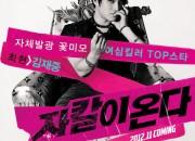 JYJジェジュン主演『ジャッカルが来る』来年5月に日本で公開